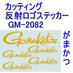 【メール便可】 がまかつ カッティング反射ロゴステッカー GM−2082(ワッペン エンブレム シール )