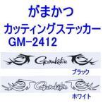 【定形外郵便可】《がまかつ》カッティングステッカー GM−2412(ワッペン エンブレム シール )
