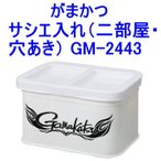 がまかつ サシエ入れ(二部屋・穴あき) GM-2443