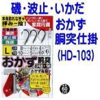 【メール便可】 がまかつ 磯・波止・いかだ おかず胴突仕掛 HD-103 UP(43934)