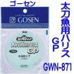 【メール便可】《ゴーセン》太刀魚用ハリス GWN−871