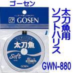 【メール便可】 ゴーセン 太刀魚用ソフトハリス GWN-880
