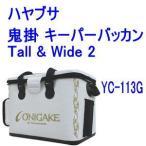 ハヤブサ 鬼掛キーパーバッカン Tall & Wide II(YC113G)
