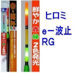 【メール便可】 ヒロミ産業 e-波止RG