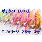 【ネコポス可】 LUXXE エヴォリッジ 2.5号 3号(がまかつ  エボリッジ LUXXE EVOLIDGE アオリイカ  エギング  餌木 EG-001  EG-002)