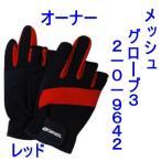 【ネコポス可】 オーナー メッシュグローブ3本カット Lサイズ(2-0-9642)(3本切り)(手袋)
