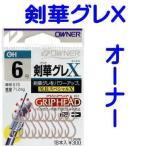 【メール便可】 オーナー 剣華グレX