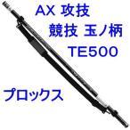 プロックス PROX AX攻技 競技 玉の柄 TE 500 ASKTET500