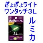 ルミカ ぎょぎょライトワンタッチ3L【ネコポス可】