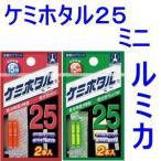 ルミカ ケミホタル25 2本入り(ミニ)【ネコポス可】