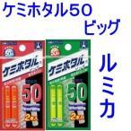 ルミカ ケミホタル50 2本入り(ビッグ)【ネコポス可】
