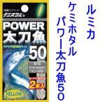 【ネコポス可】 ルミカ パワー太刀魚50 2本入り(ケミホタル太刀魚)(ビッグ)
