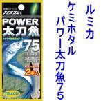 【ネコポス可】 ルミカ パワー太刀魚75 2本入り(ケミホタル太刀魚)(ロング)