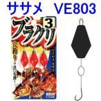 【メール便可】《ササメ》ブラクリ VE803