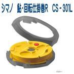 シマノ 鮎・回転仕掛巻R CS−301L【ネコポス可】