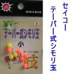 【メール便可】 セイコー テーパー式シモリ玉