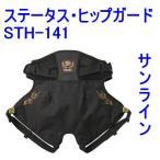 サンライン ステータス・ヒップガード(STH-141)