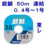 【メール便可】 東レ 銀鱗 50m連結 0.4号〜1号