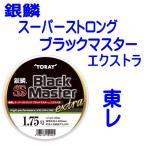 《東レ》 銀鱗スーパーストロング ブラックマスター エクストラ 1.75号〜2.5号 150m(SS ネオ ライン フカセ ナイロン ミチイト)