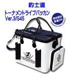 釣士道 トーナメントライブバッカン Ver.3/S45 2 TG-8154