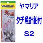 【メール便可】《ヤマリア》LP タチ魚針鉛付 S2(010-848)