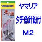 【メール便可】《ヤマリア》タチ魚針鉛付 M2(010-855)