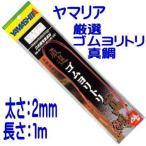 ヤマリア 厳選ゴムヨリトリ真鯛 2mm×1m【ネコポス可】