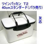 友志 ツインバッカン T2の40cmスタンダードサイズ(バラ売り) (ユーシ YOU-SHI エサ コマセ)