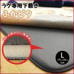 スミノエ 【ふかピタ】ラグ専用下敷き Lサイズ(170x230cm) 3畳用 ふかふか 防音 フローリング滑り止め