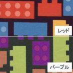 オーダーサイズ カラフルブロック ベビーお昼寝布団 敷きカバー ファスナー開閉口 長さ125〜135cm 幅60〜75cm 12サイズから選べます 日本製