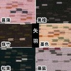 京都和柄 掛け布団カバー シングルサイズ 150x200cm◆「レトロモダンな和」をテーマに京都発和柄が完成