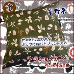 京野菜 クッションカバー 45x45cm 京シリーズ 〜レトロモダンな和〜