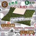 京野菜 こたつ掛け布団カバー 長方形 185x235cm〜195x245cm 3サイズから選べます