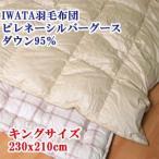 【IWATA(イワタ)】 羽毛布団 キングロング 230x210cm ピレネーシルバーグースダウン95%