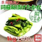 高菜漬け(青たかな) 阿蘇新漬けたかな1kg/阿蘇おふくろ工房