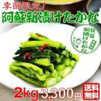 高菜漬け(青たかな) 阿蘇新漬けたかな2kg/阿蘇おふくろ工房