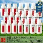 08牛乳と飲むヨーグルト20本セット/阿蘇ミルクの阿部牧場より