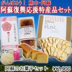 阿蘇復興応援特産品セット/No.01 阿蘇のお菓子セット ―熊本復興支援がんばろう熊本・阿蘇―