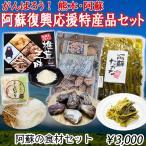 阿蘇復興応援特産品セット/No.03 阿蘇の食材セット ―熊本復興支援がんばろう熊本・阿蘇―