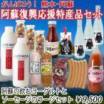 阿蘇復興応援特産品セット/No.11 阿蘇の飲むヨーグルトとソーセージのラージセット ―熊本復興支援がんばろう熊本・阿蘇―