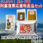 阿蘇復興応援特産品セット/No.16 阿蘇のあか牛と馬肉料理セット ―熊本復興支援がんばろう熊本・阿蘇―