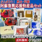 阿蘇復興応援特産品セット/No.18 阿蘇の冷凍バラエティセット ―熊本復興支援がんばろう熊本・阿蘇―