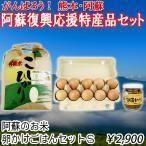 阿蘇復興応援特産品セット/No.19 阿蘇のお米卵かけごはんセットS ―熊本復興支援がんばろう熊本・阿蘇―