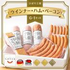 本場ドイツの食肉加工協会が主催する世界最高峰のコンテスト「SUFFA(ズーファ)」2005年 金賞を受賞したベーコン、ウインナーソ...