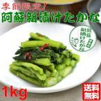 熊本 阿蘇 新漬けたかな 青高菜 1kg 絶品 手作り 阿蘇おふくろ工房