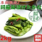 阿蘇 新漬けたかな 青 高菜 道の駅阿蘇 絶品 手作り 阿蘇おふくろ工房 おふくろの味 2kg