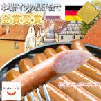 本場ドイツの食肉加工協会が主催する世界最高峰のコンテスト「SUFFA(ズーファ)」2005年 金賞を受賞!  豊かな香りと食感がとて...