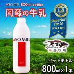 熊本 阿蘇 牛乳 900ml 阿部牧場 阿蘇ミルク 三ツ星