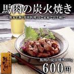 熊本の逸品 「馬肉の炭火焼き」/鮮馬刺しの千興ファーム