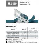 キトー ベルトラッシング ラチェットバックル式 シボリ縫製 BLR030ET010ET070